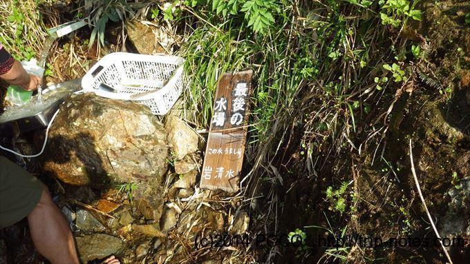 蓬ヒュッテの水場