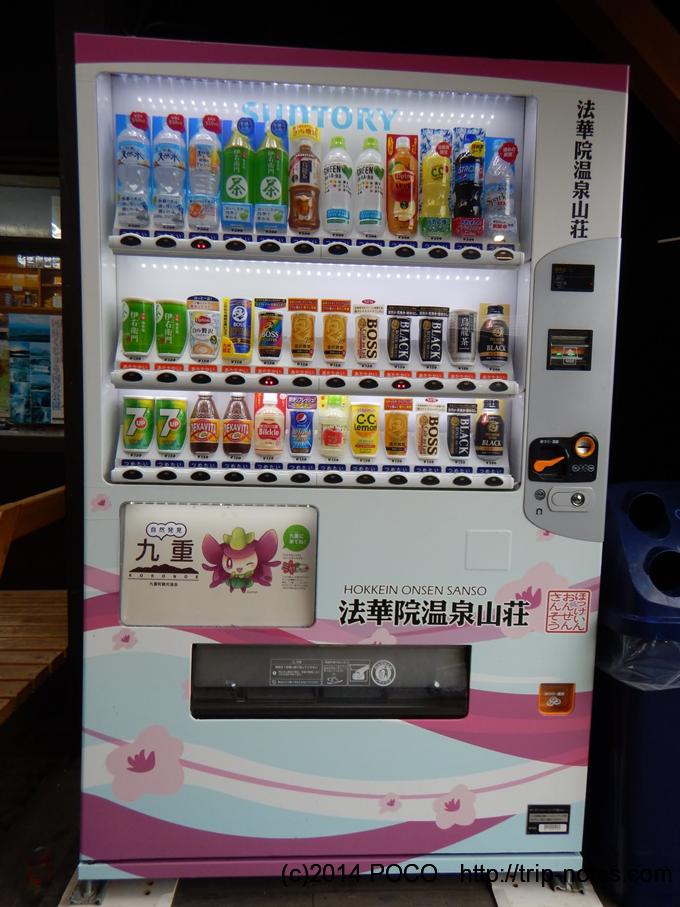 法華院温泉山荘の自販機