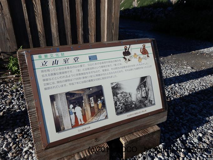 立山室堂山荘 日本最古の山小屋