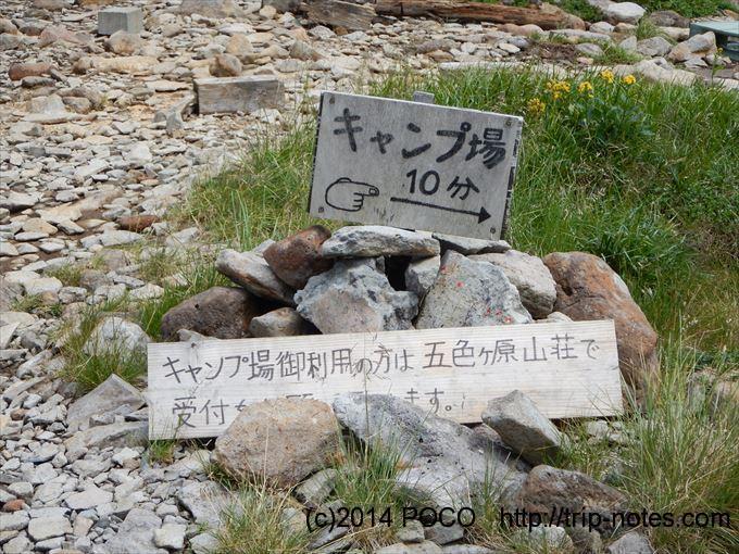 五色ヶ原山荘からキャンプ場までは徒歩10分
