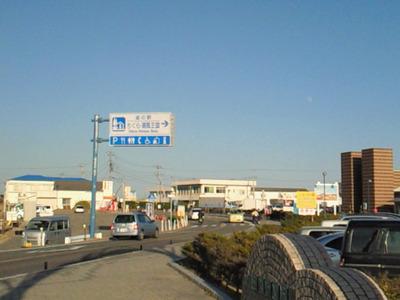 道の駅「ちくら潮風王国」