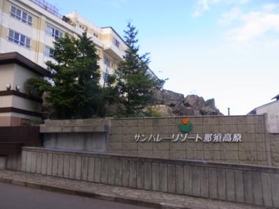 ホテル サンバレー那須