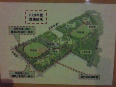 日産厚生園跡地の利用計画