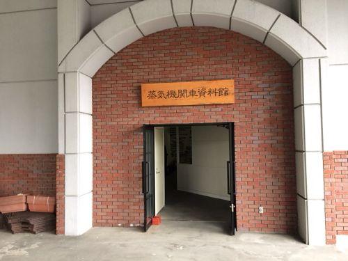 蒸気機関車資料館の入口