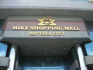 Mike shopping Mall - Шопинг в Таиланде