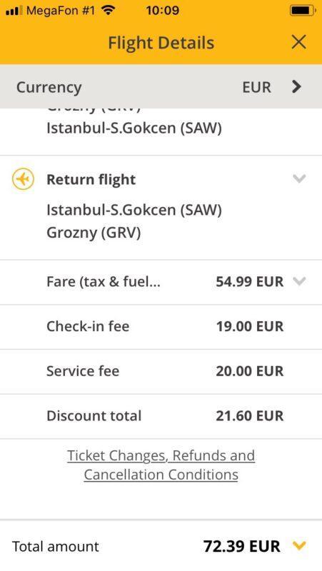 Акция от Pegasus: скидка 30% на полеты из России в Стамбул. - 1gr