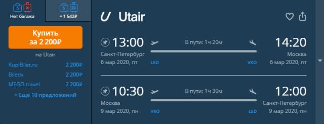 Распродажа Utair: полеты между Питером и Москвой за 1100 рублей - %D0%A1%D0%BF-%D0%9C-%D0%A1%D0%BF