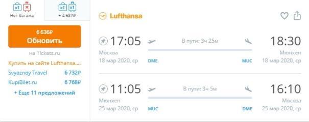 Купить авиабилет дешево люфтганза купить билет на самолет минеральные воды анталия