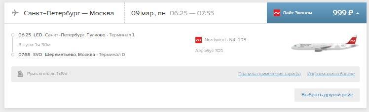 Распродажа Nordwind: полеты по России от 999 рублей - scr.144