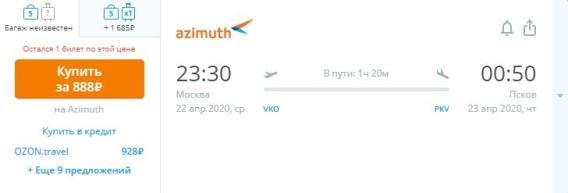 Азимут: прямые рейсы между Псковом и Москвой всего за 888 рублей в одну сторону! - screenshot.494