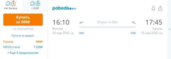 Много направлений от Победы всего за 999 рублей в одну сторону или от 1998 рублей туда-обратно - screenshot.576