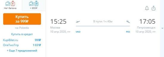 Много направлений от Победы всего за 999 рублей в одну сторону или от 1998 рублей туда-обратно - screenshot.577