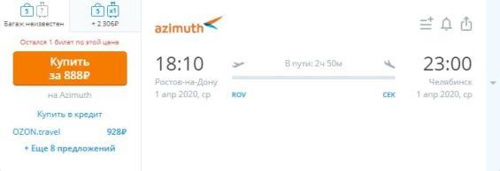 Распродажа от Азимута! Полеты всего от 888 рублей по России - screenshot.593-1