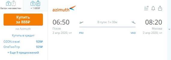 Распродажа от Азимута! Полеты всего от 888 рублей по России - screenshot.594
