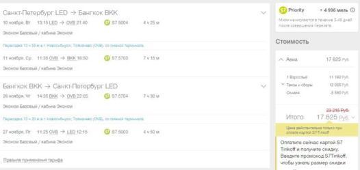 Новости от S7: скидки до 50% для владельцев карты S7-Тинькофф, акция «Летайте дома» продолжается - screenshot.641