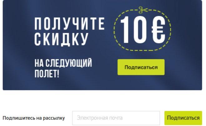 Купон AIRBALTIC: Скидка 10 евро на любой билет!