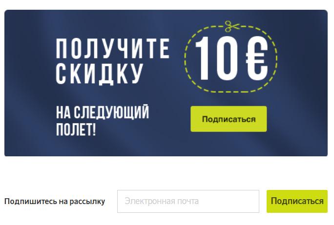 Купон AIRBALTIC на скидку 10 евро!