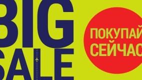 Большая Распродажа AIR BALTIC: Билеты по Европе от 19 евро на весь год!