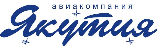 ЯКУТИЯ Авиакомпания (Yakutia Air)
