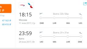 Горящий билет в Эквадор: Москва-Кито 11-24.01 - 42 700 р. от British Airways