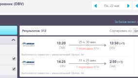 Горящий билет Aegean: Москва-Дубровник 22-30 мая - 9 560 рублей!
