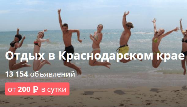 TVIL.RU промокод: Частный сектор в Геленджике от 200 рублей!