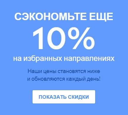AGODA промокод: Скидка 10% на избранные направления!