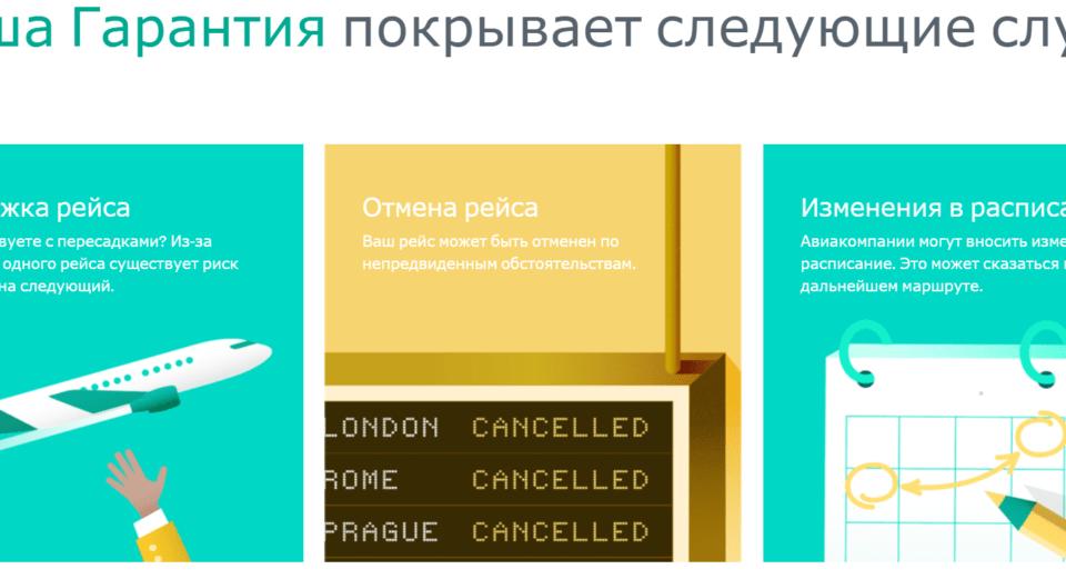 Гарантия KIWI.Com: Задержали рейс? Вернем деньги!