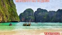 Маршрут путешествия по Таиланду на 2 недели