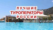 Рейтинг туроператоров, остров Кос, Греция