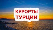 Курорты Турции, Ризе, Черное море