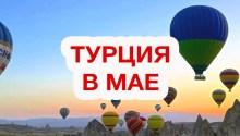 Пляжный отдых в Турции в мае, воздушные шары в Каппадокии