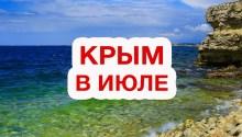Пляжный отдых в Крыму в июле на берегу Черного моря