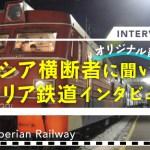 【オリジナル歌つき】ロシア横断者に聞いたシベリア鉄道旅行記インタビュー!の画像