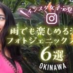 【インスタ女子必見!】雨でも楽しめる沖縄!フォトジェニックスポット6選の画像