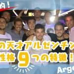 超情熱的!遊びの天才アルゼンチン人の性格9つの特徴!の画像