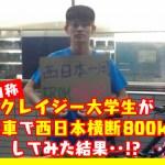 自称クレイジー大学生が自転車で西日本横断800kmしてみた結果‥!?の画像