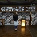 超ノリノリ!香川県で名物の讃岐うどん打ち体験に行ってきたの画像