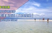 【盡情跳島】資生堂島Caohagan Island-菲律賓宿霧,一日旅遊