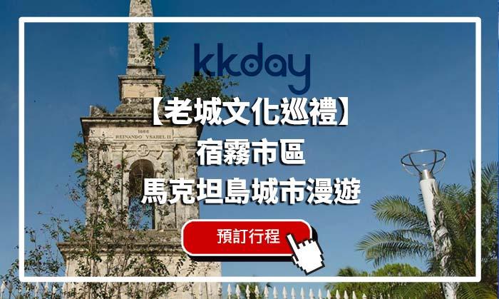 宿霧市區景點, 馬克坦島旅遊景點推薦, kkday