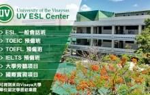 菲律賓英文遊學心得-【UV語言學校】菲律賓遊學(UV ESL Center)-VISAYAS 大學附屬的語言學院-基本資料
