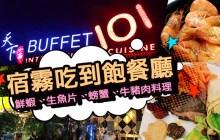 【宿霧吃到飽餐廳-BUFFET101】天下一品 -鮮蝦,生魚片,壽司,螃蟹