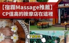 【宿霧Massage推薦】CP值高的按摩店在這裡|按摩店家推薦