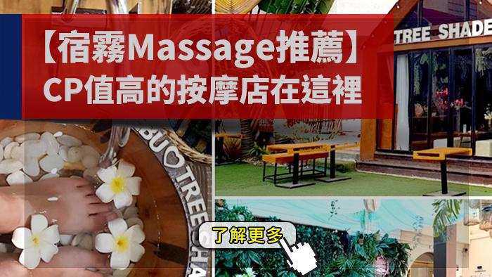 宿霧按摩, 馬殺雞, cebu city massage