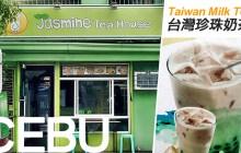 宿霧好喝的【珍珠奶茶】 道地台灣珍奶味專賣店 – 在菲律賓的台灣人所開