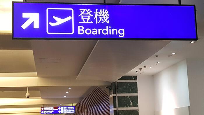 桃機-登機-Boarding