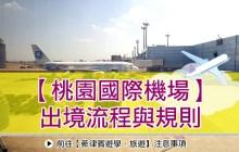 【桃園國際機場】菲律賓遊學生離境攻略|亞航 -行李手提,托運注意事項-出境流程與規則