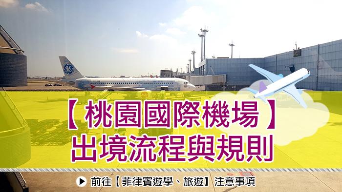 桃園機場-出境流程,限制,菲律賓注意事項