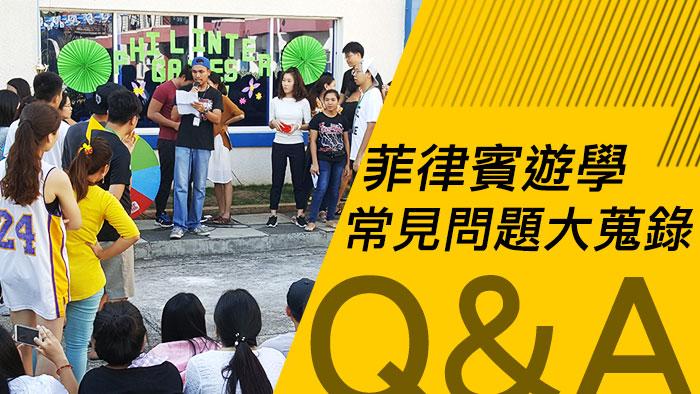 菲律賓遊學Q&A, 常見問題有哪些, 注意事項