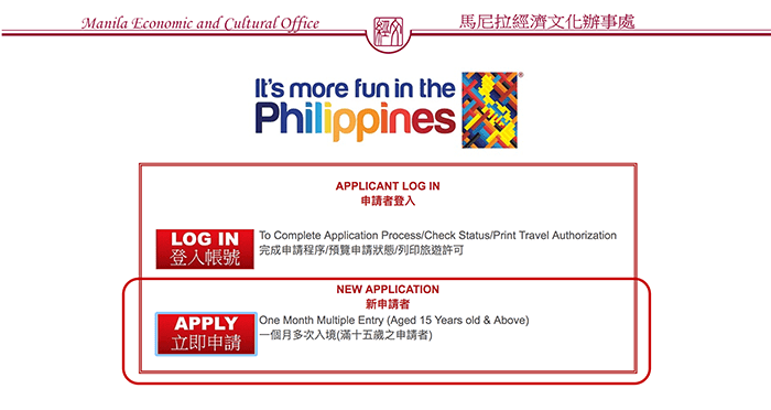 菲律賓電子簽證-申辦方法